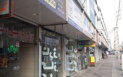 فروش مغازه تجاری ۳۰ متری دربلوار طالقانی